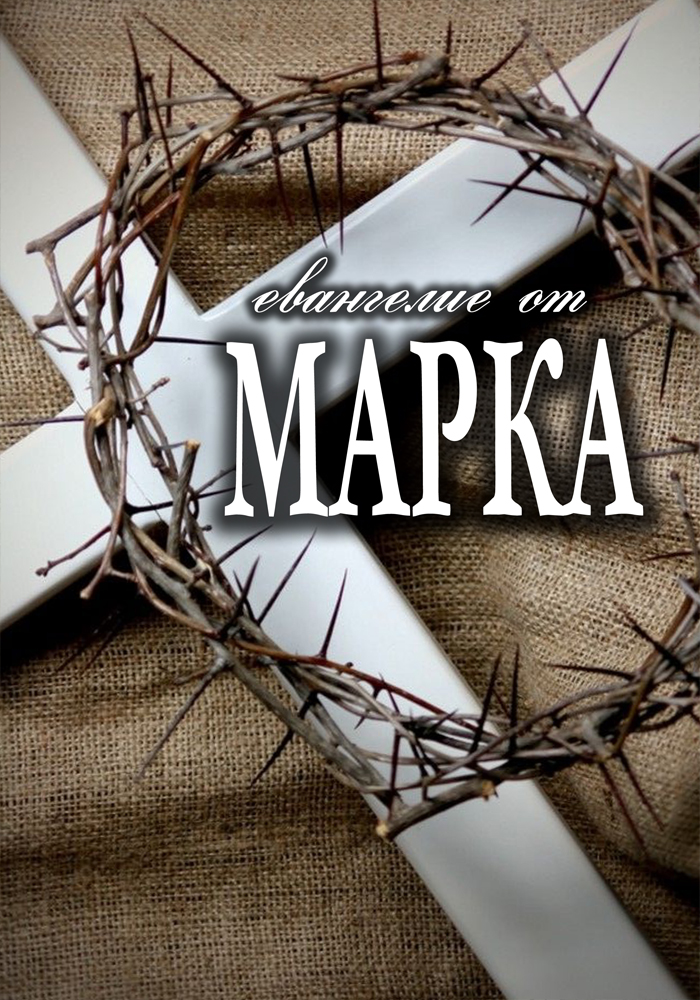 Греховность законнической религии. Марка 3:1-6