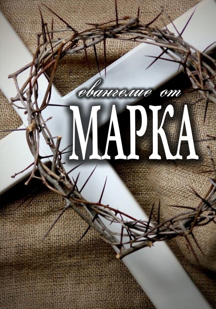 Свидетельства о пришествии Мессии (Часть 1). Марка 1:1-3