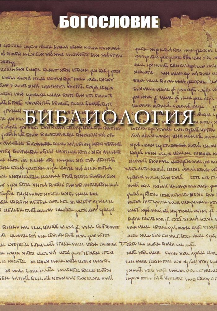 Библиология - учение о Писании