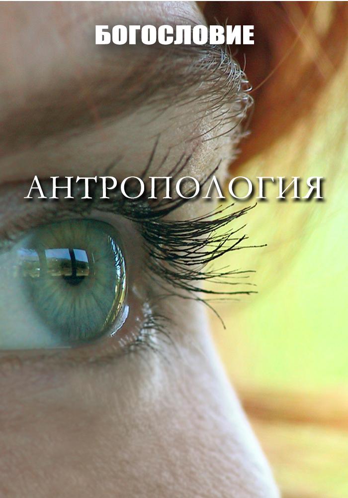 Антропология - учение о человеке