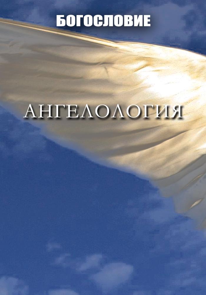 Ангелология - учение об ангелах