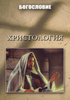 Христология - учение об Иисусе Христе