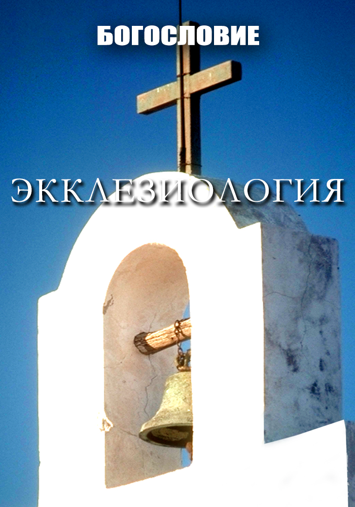 Экклезиология - учение о церкви