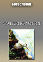 Сотериология - учение о спасении