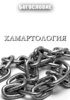 Хамартология - учение о грехе