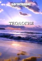 Теология - учение о Боге