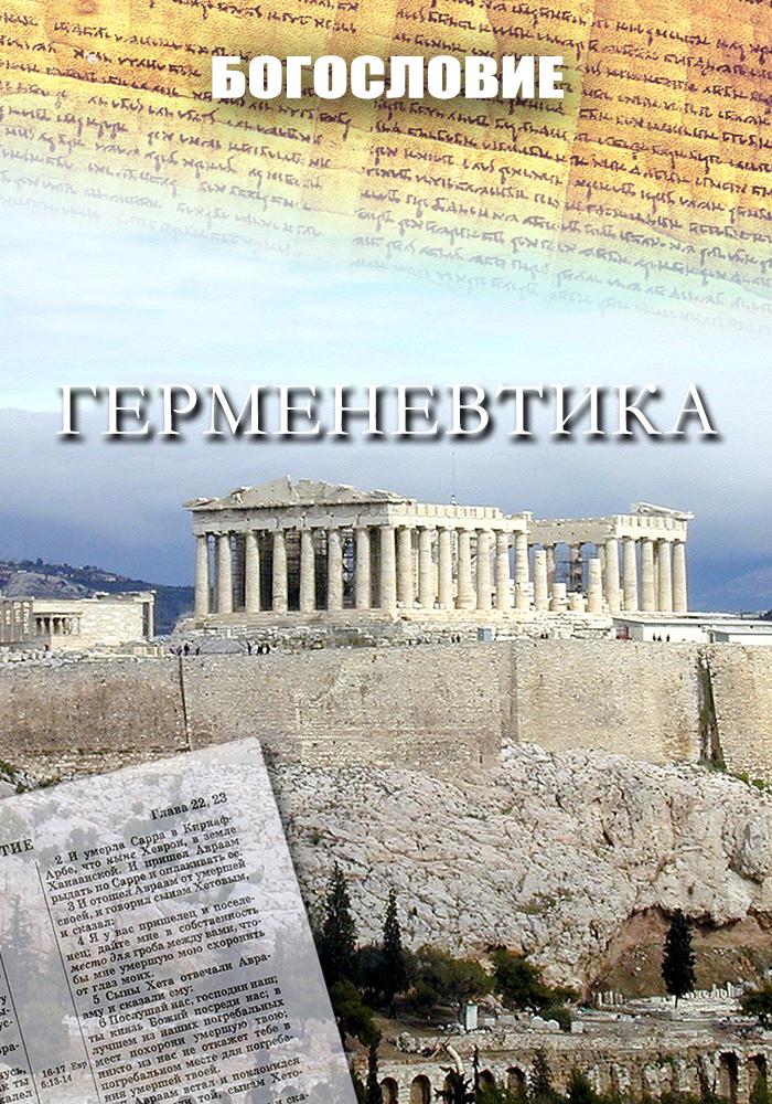 Герменевтика - правила толкования Библии