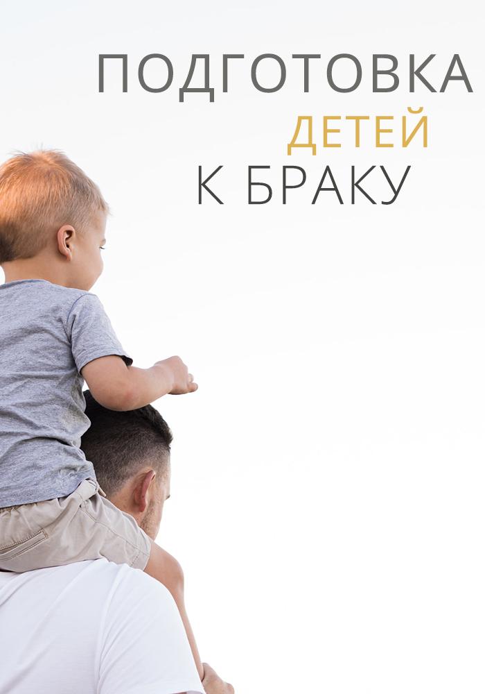 Подготовка детей к браку