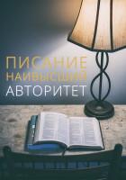 Писание - наивысший авторитет