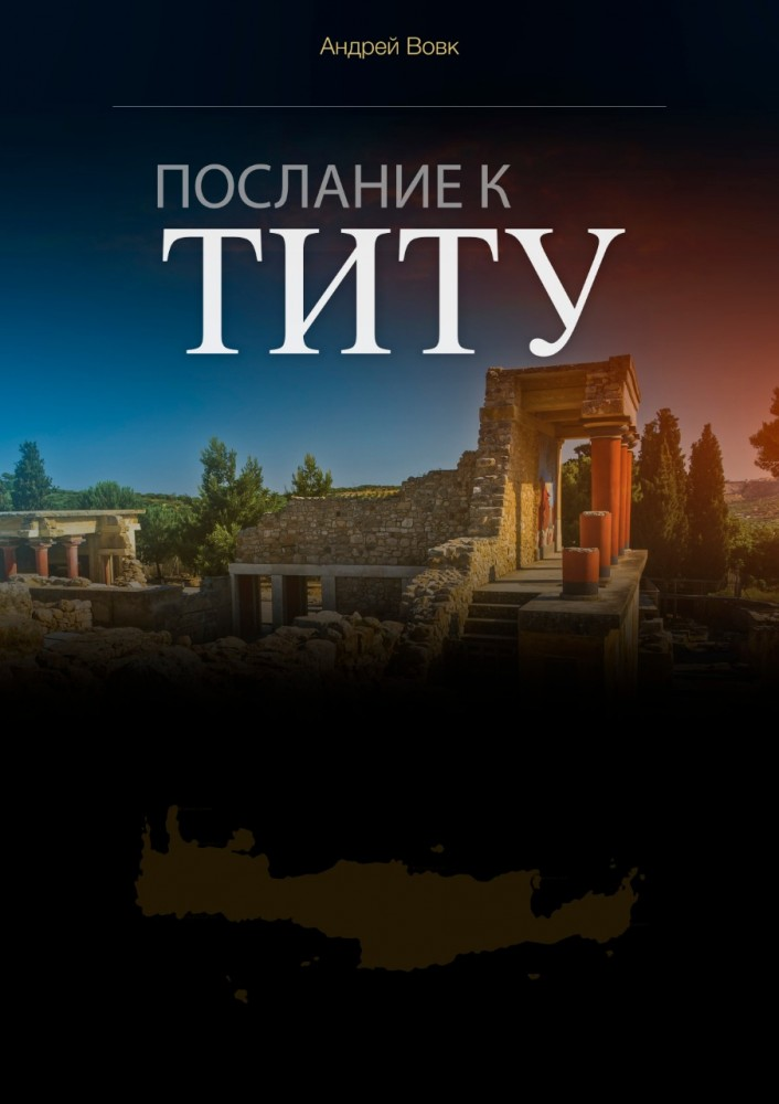 Условия для библейских перемен в церкви (Часть 1). Титу 1:1-2а