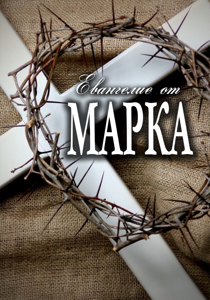 Исцеление глухоты и косноязычия. Марка 7:31-37