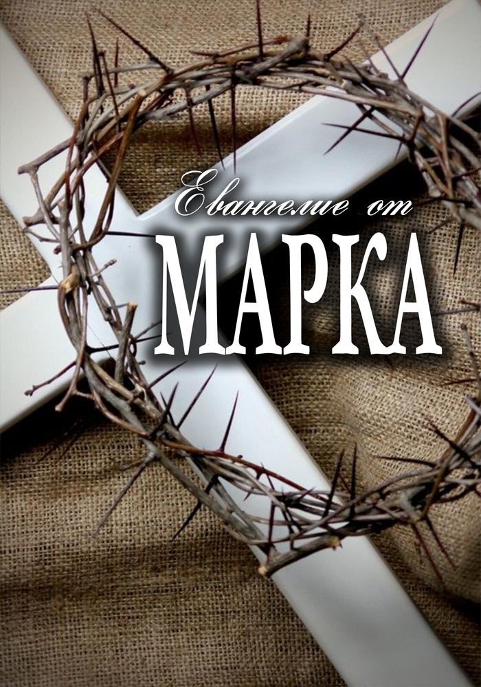 Христос и дети. Марка 10:13-16