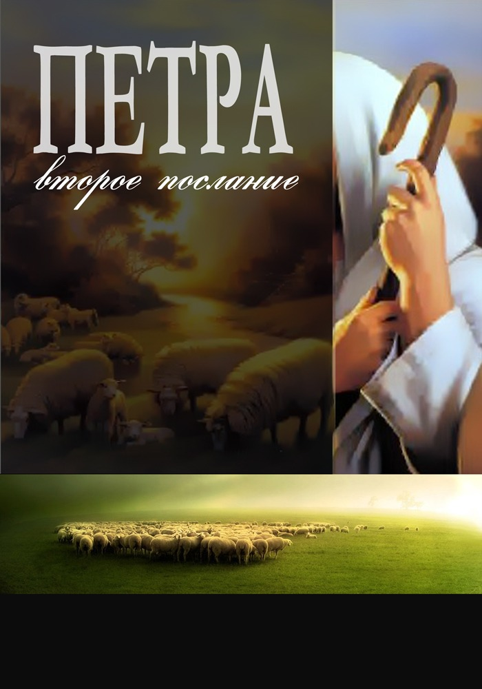 Доказательства возвращения Христа. 2 Петра 1:16-21