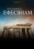 Благословения церкви (Часть 2 - продолжение). Ефесянам 1:5-10
