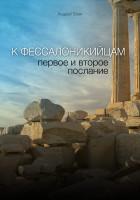 Положительная реакция на труд проповедников Слова. 1 Фессалоникийцам 2:13-16