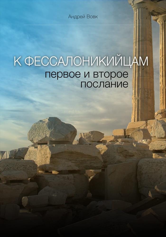 Жизнь здоровой церкви. 1 Фессалоникийцам 5:12-22
