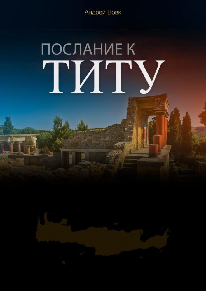 Условия для библейских перемен в церкви (Часть 2). Титу 1:2-4
