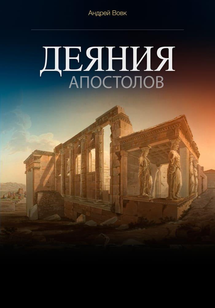 Появление нового народа Божьего. Деяния 18:1-17