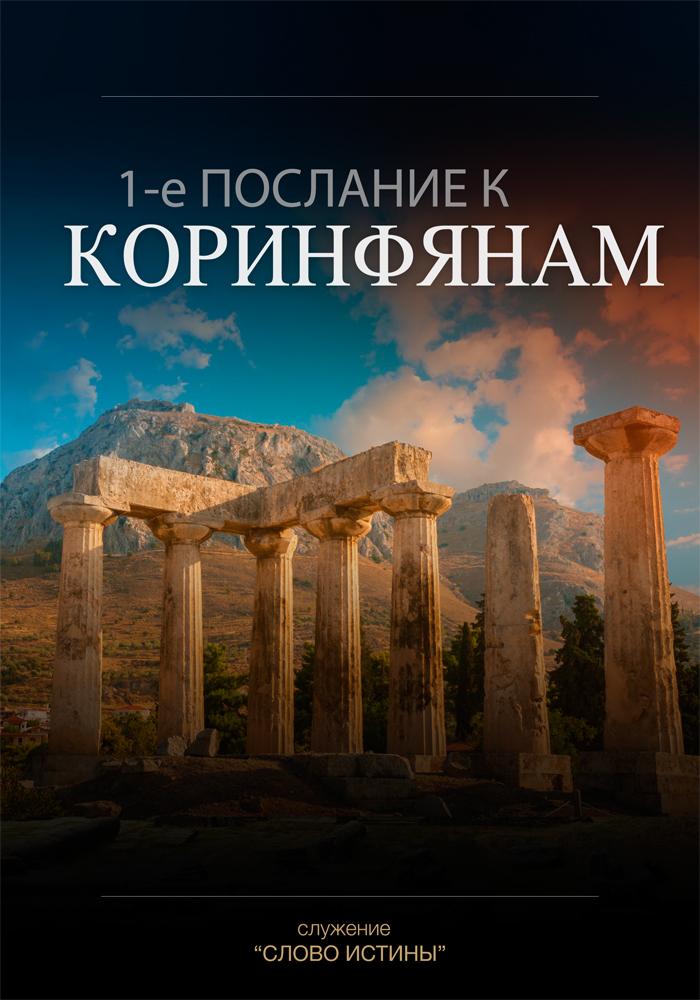Наследование Царства Божьего. 1 Коринфянам 6:9-11
