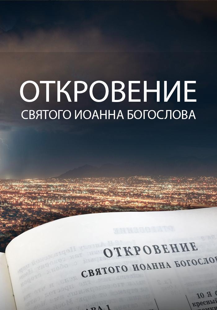 Новое мироздание. Откровение 21:1-8