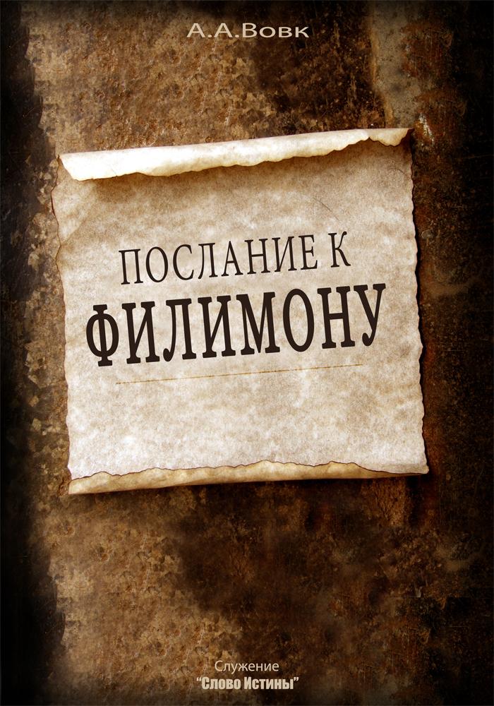 Введение к посланию к Филимону