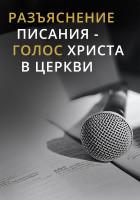Разъяснение Писания - голос Христа в церкви