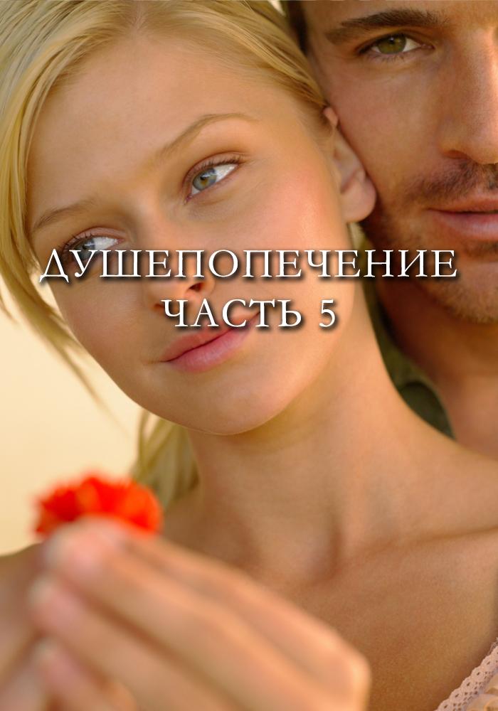 Анатомия сексуального грехопадения