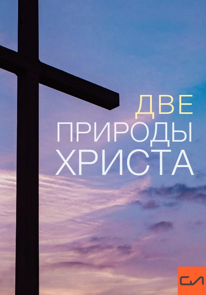 Две природы Христа