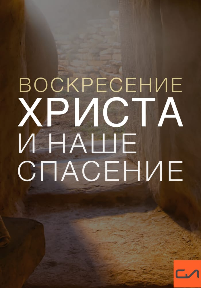 Воскресение Христа и наше спасение