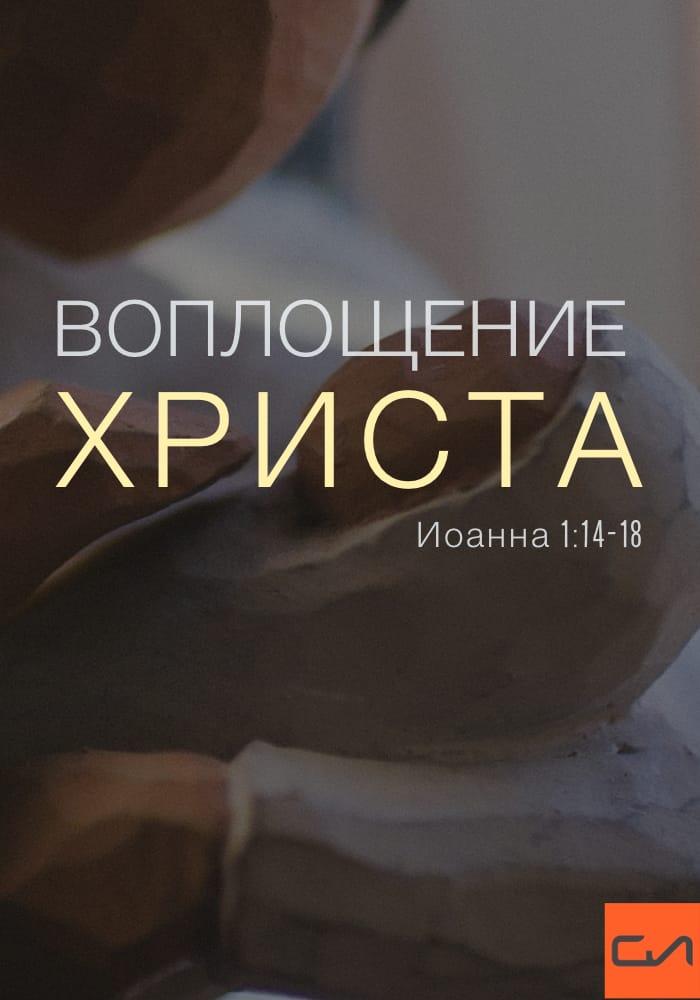 Воплощение Христа. Иоанна 1:14-18