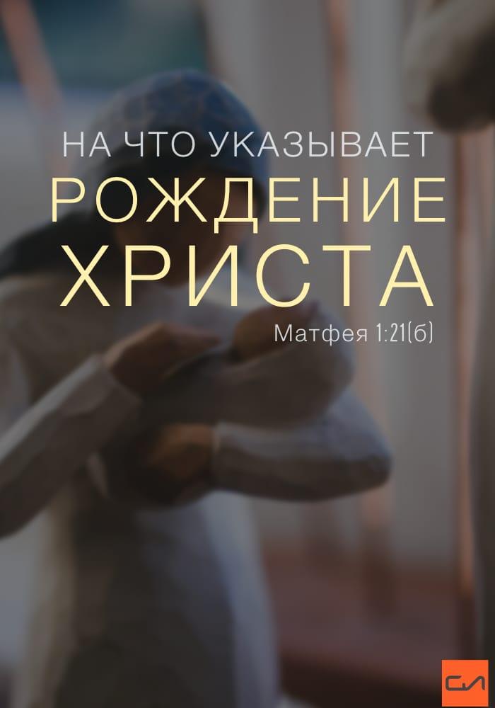 На что указывает рождение Христа. Матфея 1:21(б)