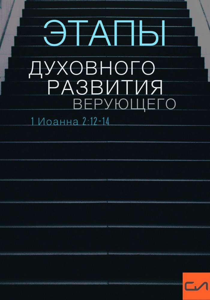 Этапы духовного развития верующего. 1 Иоанна 2:12-14
